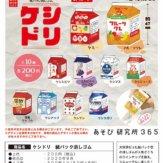 ケシドリ 紙パック消しゴム(50個入り)