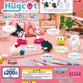 ハグコット サンリオキャラクターズ2(50個入り)