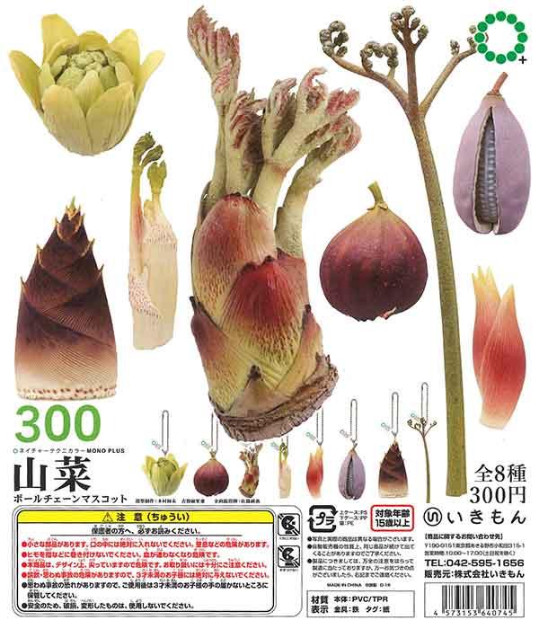 ネイチャーテクニカラーMONO PLUS 山菜ボールチェーンマスコット(40個入り)