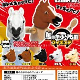 馬のかぶりものフィギュア(50個入り)
