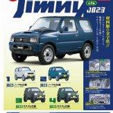 1/64 ジムニーJB23 コレクション(50個入り)