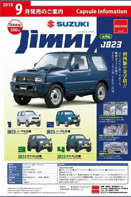 1/64 ジムニーJB23 コレクション (50個入り)