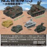 ワールドタンクデフォルメ9 陸上自衛隊編vol.3~水陸機動連隊~(30個入り)