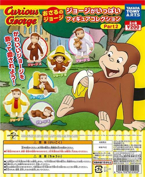 おさるのジョージ ジョージがいっぱいフィギュアコレクションPart2(50個入り)