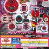 仮面ライダージオウ サウンドライドウォッチシリーズGPライドウォッチ16(20個入り)