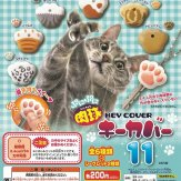 ぷにぷに肉球キーカバー11(50個入り)