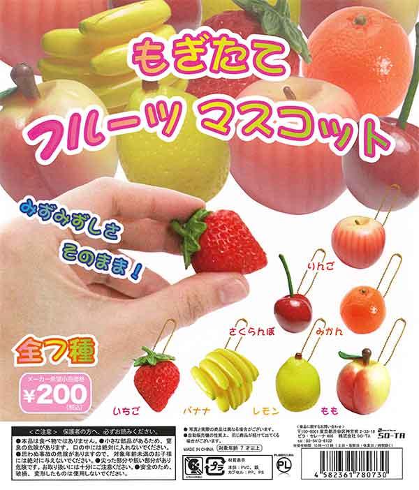 もぎたてフルーツマスコット(50個入り)
