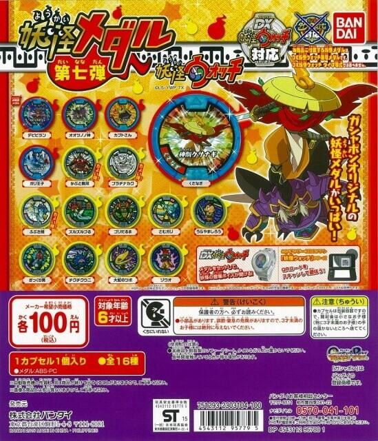 妖怪メダル第七弾(120個入り)