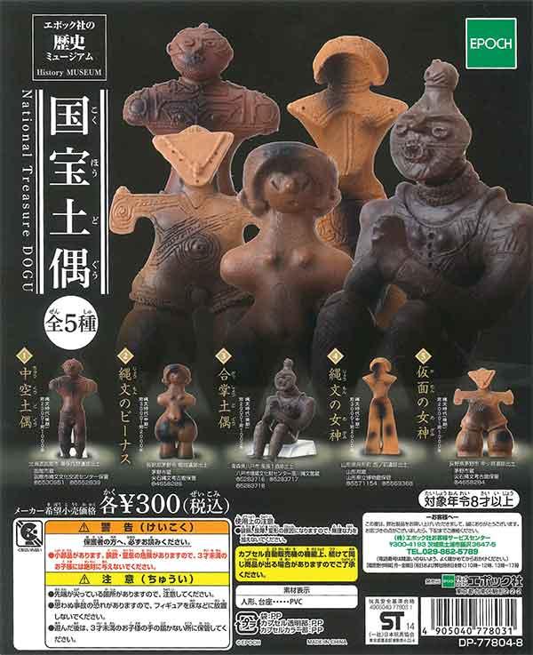 歴史ミュージアム 国宝土偶(50個入り)