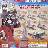 荒野のコトブキ飛行隊 ガシャプラ コトブキ飛行隊(20個入り)