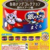アートユニブテクニカラー 缶詰リングコレクション(40個入り)