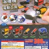 溶接機と電動工具マスコット(40個入り)