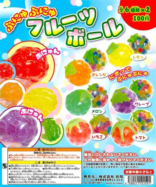 ぷにゅぷにゅフルーツボール(100個入り)