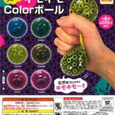 コロコロコレクション うわ~!キモキモColorボール(50個入り)