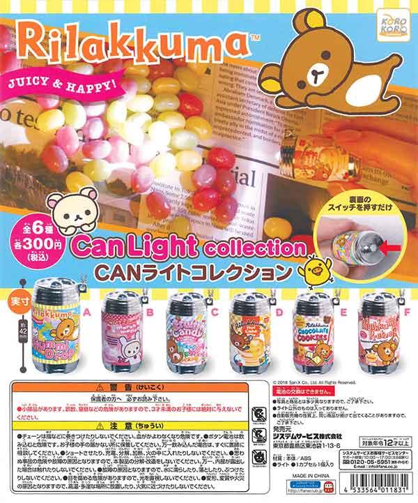 リラックマ CANライトコレクション(40個入り)
