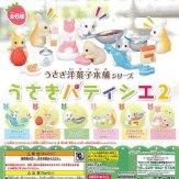 うさぎ洋菓子本舗シリーズ うさぎパティシエ2(50個入り)