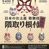 日本のお土産 歌舞伎 隈取り根付(50個入り)