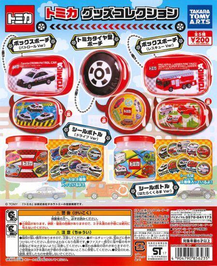 トミカ グッズコレクション(50個入り)