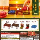 ミニ座卓・座椅子マスコット2(50個入り)