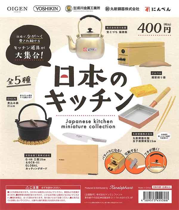 日本のキッチン ミニチュアコレクション(25個入り)
