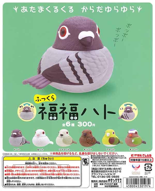 ふっくら福福ハト(50個入り)