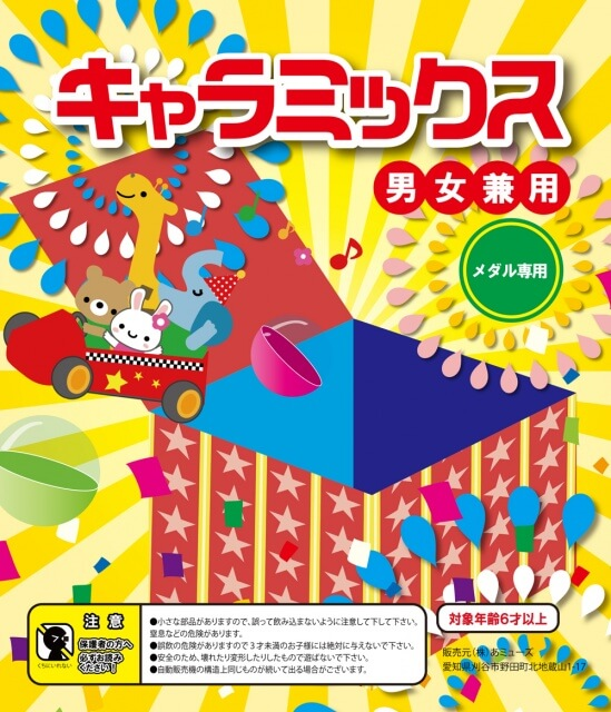 キャラミックス 男女兼用(100個入り)