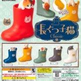 長ぐつ子猫Classic(50個入り)