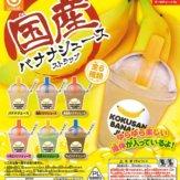国産バナナジュースストラップ(40個入り)