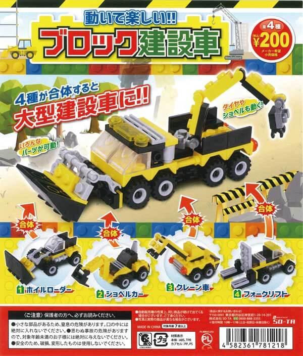 動いて楽しい!ブロック建設車(50個入り)