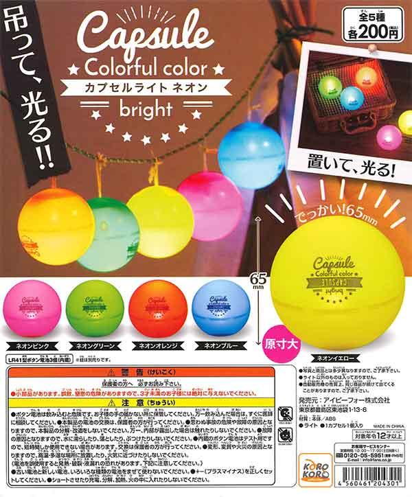 Capsule Light[neon](50個入り)
