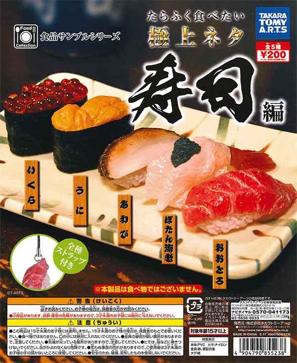 食品サンプルシリーズ たらふく食べたい極上ネタ 寿司編(50個入り)