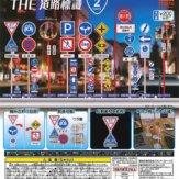 THE道路標識 ルート2(50個入り)
