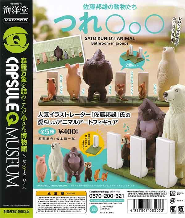 カプセルQミュージアム 佐藤邦雄の動物たち「つれ〇〇〇」(30個入り)
