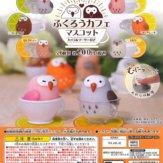 ふくろうカフェマスコット(50個入り)