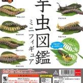 芋虫図鑑ミニフィギュア-虫かごカプセル入-(50個入り)