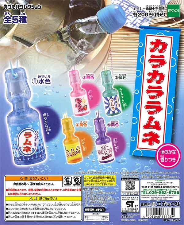カラカララムネ(50個入り)