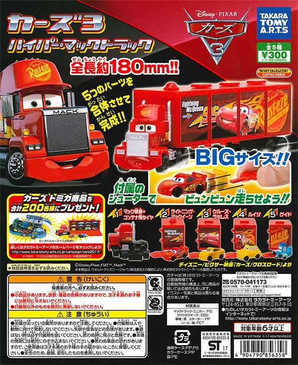 カーズ3 ハイパーマックトラック(40個入り)
