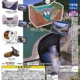 立体カプセル百科事典 黒部ダム図鑑(30個入り)