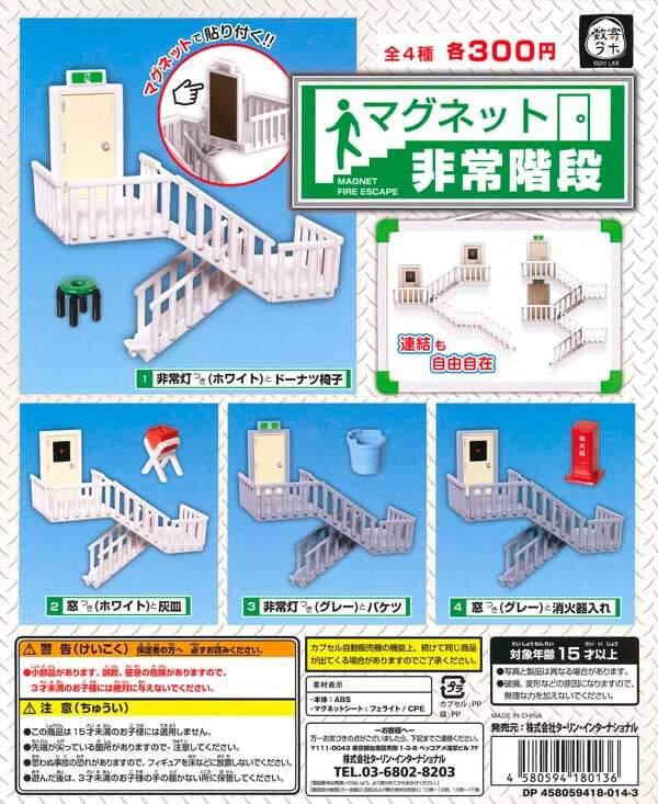 マグネット非常階段(40個入り)