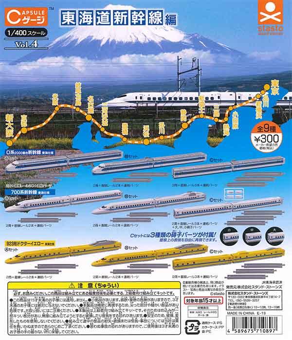 Cゲージコレクション Vol.4 東海道新幹線編(40個入り)