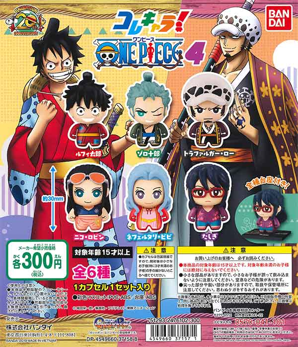 From TV animation ONE PIECE コレキャラ!ワンピース4(40個入り)