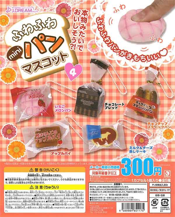 ふわふわminiパンマスコット4(40個入り)