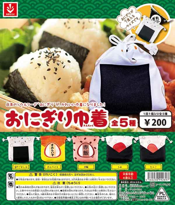 おにぎり巾着(50個入り)