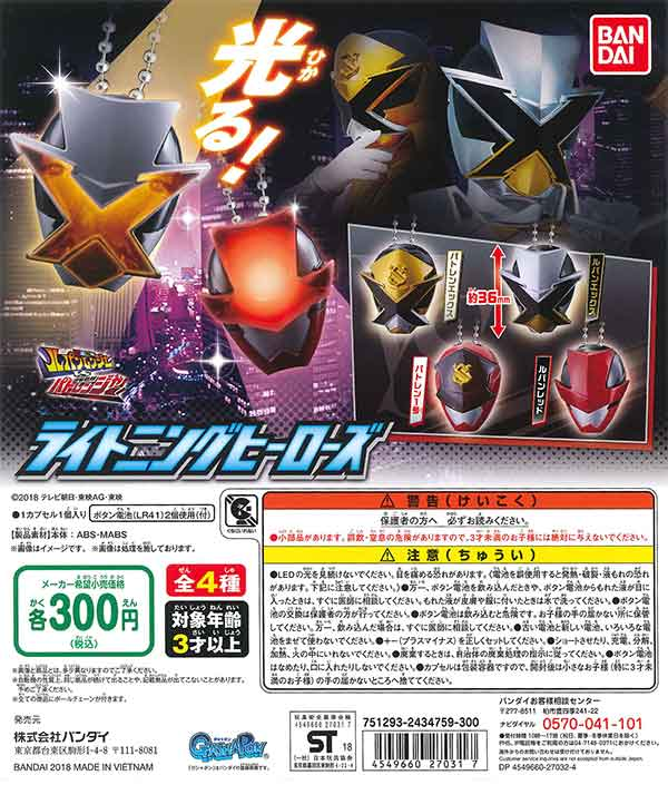 ルパンレンジャーVSパトレンジャー ライトニングヒーローズ(40個入り)