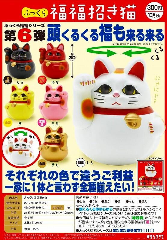 ふっくら福福招き猫(50個入り)