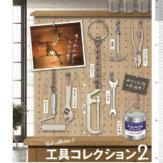 コロコロコレクション 工具コレクション2(50個入り)