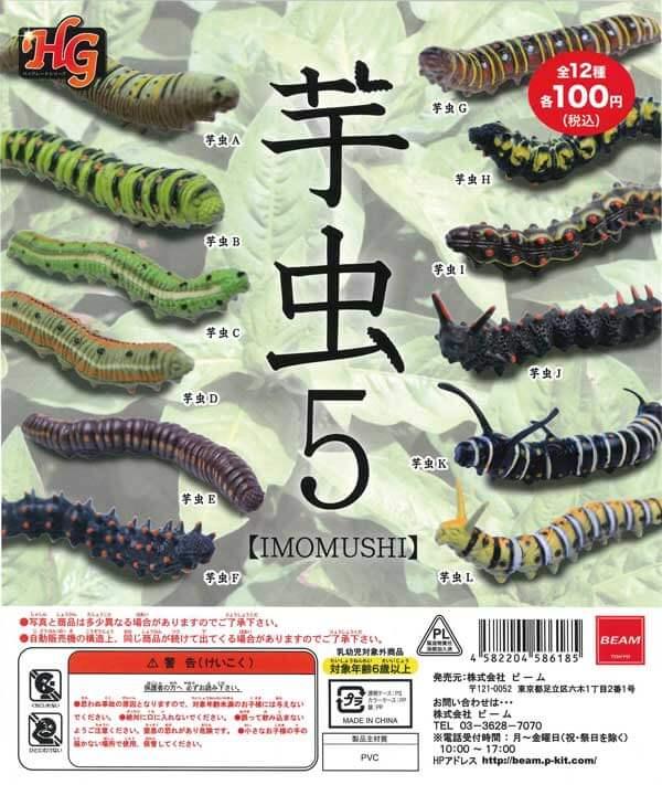 芋虫5 - IMOMUSHI -(100個入り)