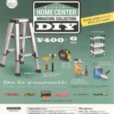 ホームセンター DIY ミニチュアコレクション CAPSULE(25個入り)