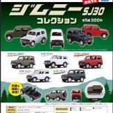 1/64 ジムニーコレクション SJ30(50個入り)