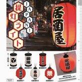 コロコロコレクション JAPAN!提灯ライト(50個入り)